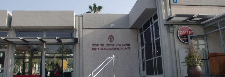 Eretz Israel Museum, Tel Aviv, District, Israel