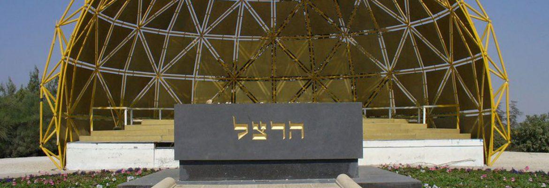 Mount Herzl, Jerusalem, Israel